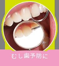 むし歯予防になる